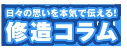 修造コラム(松岡修造氏のブログ)