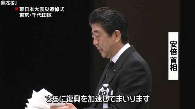 安倍首相が東日本大震災の追悼式に出席 「復興加速」を強調 - ライブドアニュース