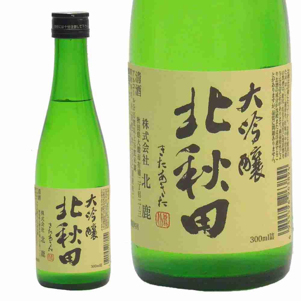 北秋田 大吟醸 300ml: 酒・カインズリカーホームセンター通販のカインズ