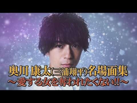金曜ナイトドラマ【奪い愛、冬】奥川康太(三浦翔平)名場面集 - YouTube