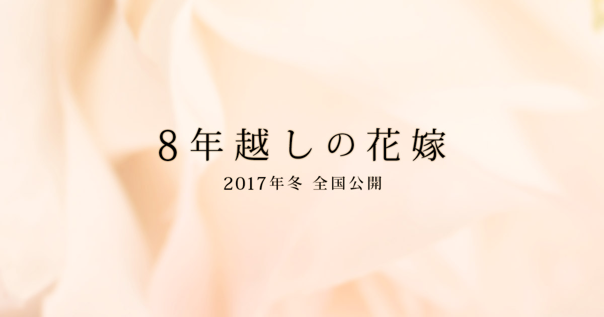 映画『8年越しの花嫁』公式サイト