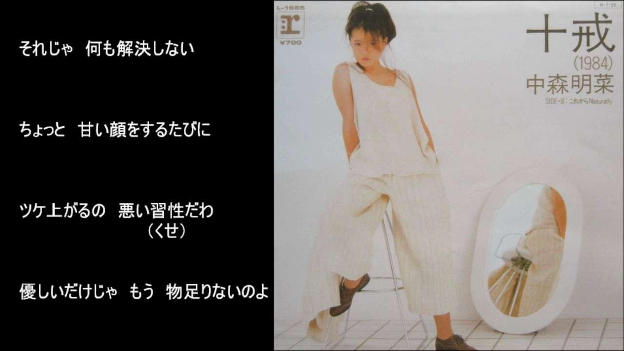 十戒(1984) / 中森明菜84 - YouTube