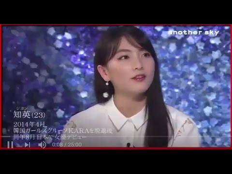 アナザースカイ  170324 女優・歌手の知英がKARA脱退後に武者修行したLAを再訪 - YouTube