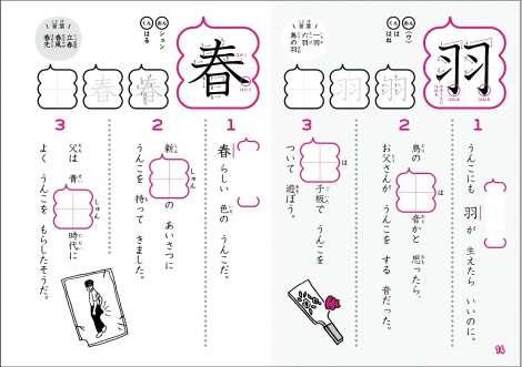 『うんこ漢字ドリル』4万リツイート超え話題