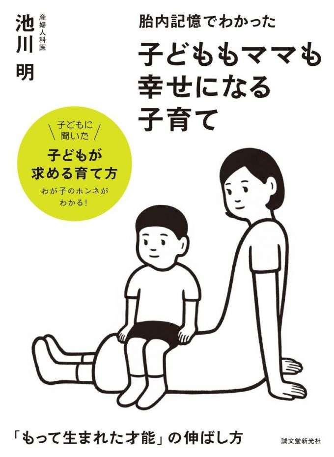どの子もママを幸せにするために生まれてきた!? リアルな胎内記憶からわかった子どもたちのホンネ | ダ・ヴィンチニュース