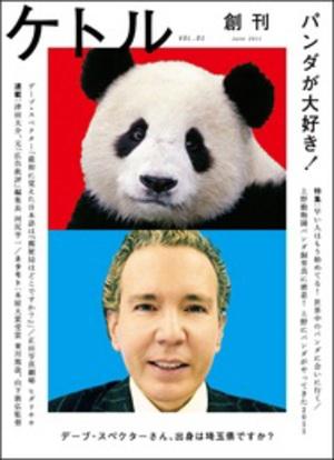 雑誌「アンアン」はモスクワのパンダの名前だった - NEWS | 太田出版ケトルニュース