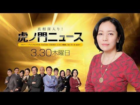 【DHC】3/30(木) 有本香・居島一平【虎ノ門ニュース】 - YouTube