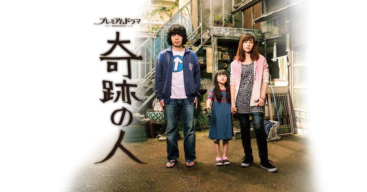 奇跡の人 | NHK プレミアムドラマ