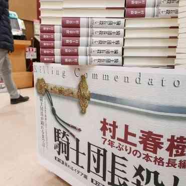 村上春樹、人気の終焉か…読者側に「飽き飽き感」充満、新作で読者を置き去り | ビジネスジャーナル