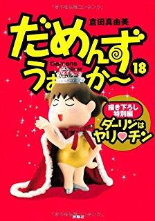 漫画家・倉田真由美氏 シングルマザーの魅力を熱弁「不倫を気にせず遊べる」