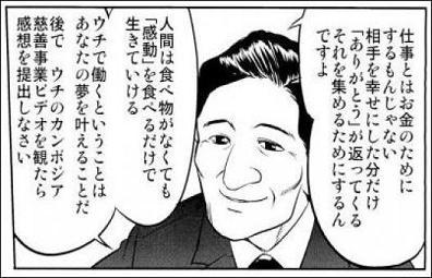 北海道大学の入試の英語「日本の労働の短所と長所を書け」→予備校「長所を書くのが難しすぎる」