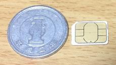 格安SIMとは何? 格安SIMの基本的なこと: 格安SIM比較