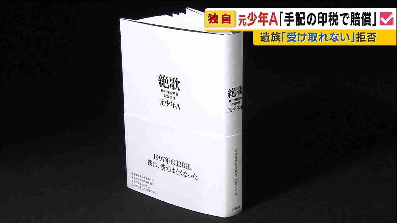 元少年A「手記の印税で賠償」を遺族拒否 (毎日放送) - Yahoo!ニュース