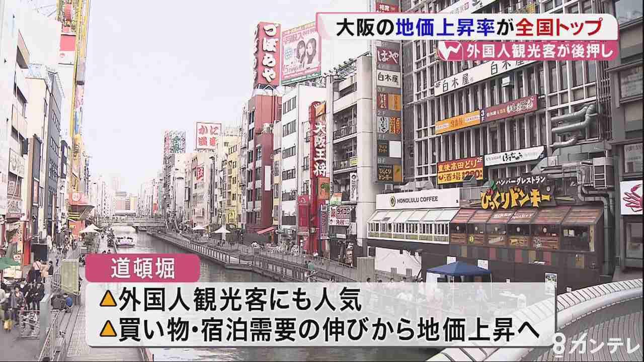 全国公示地価 上昇率ベスト5を大阪が独占 (関西テレビ) - Yahoo!ニュース