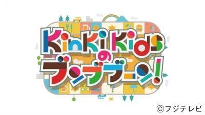 放送100回目前!「KinKi Kidsのブンブブーン」コンビ愛あふれる収録裏エピソードを告白 (ザテレビジョン) - Yahoo!ニュース