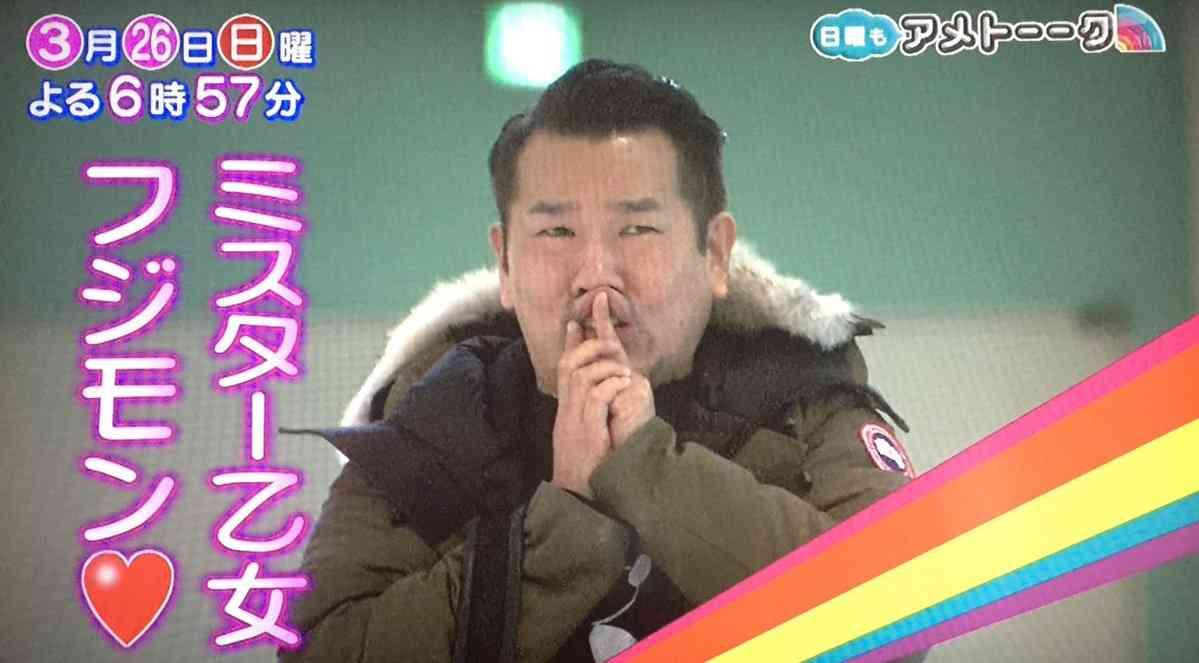 【アメトーーク】ビビり‐1グランプリの藤本敏史(フジモン)のリアクションに疑問の声相次ぐ 「わざとらしい」「嘘くさい」など