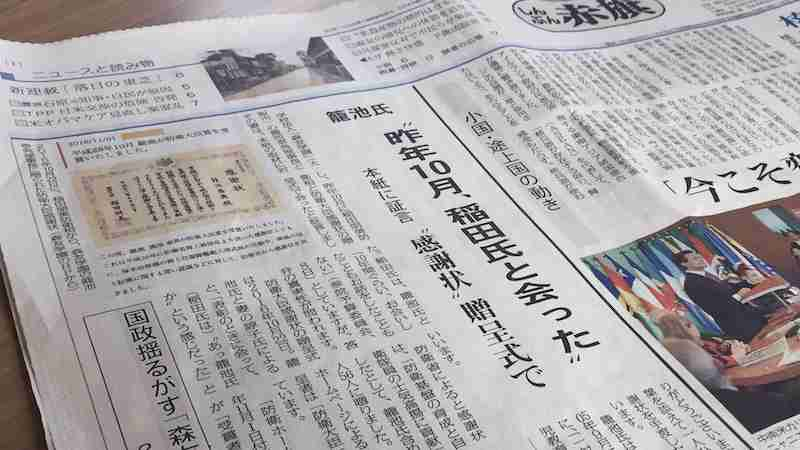 【森友学園】籠池氏証言「昨年10月稲田氏と会った」は誤報 赤旗が記事取消し(楊井人文) - 個人 - Yahoo!ニュース