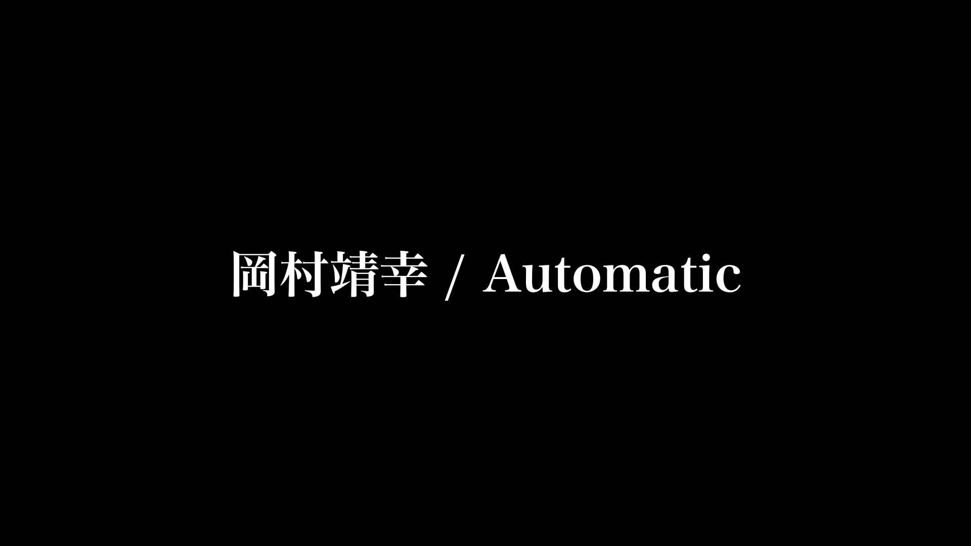 岡村靖幸 - Automatic (『宇多田ヒカルのうた』より) - YouTube