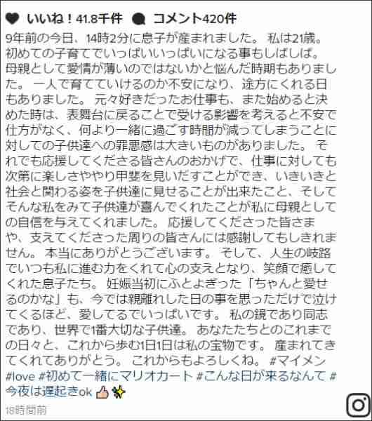 紗栄子、最愛の息子への思いを綴る「母親として愛情が薄いのではないかと悩んだ時期もありました」