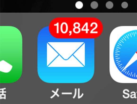 迷惑メールにうんざりしてる人