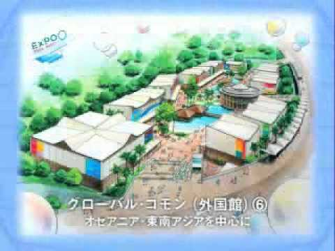 愛・地球博 プロモーション映像 - YouTube