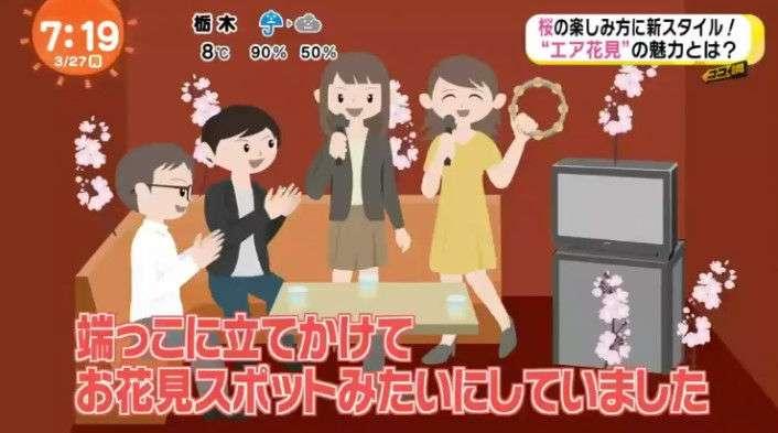 """""""エア花見""""の魅力を『めざましテレビ』が特集w"""