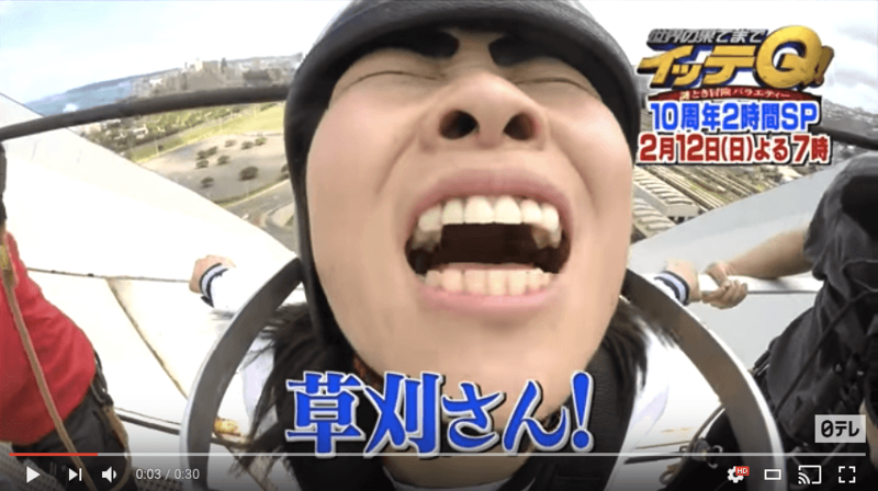 イモトアヤコが「イッテQ」で歯がボロボロ インプラント代70万円を要望