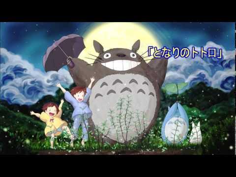 ◆T5. となりのトトロ   秋山カズ - YouTube