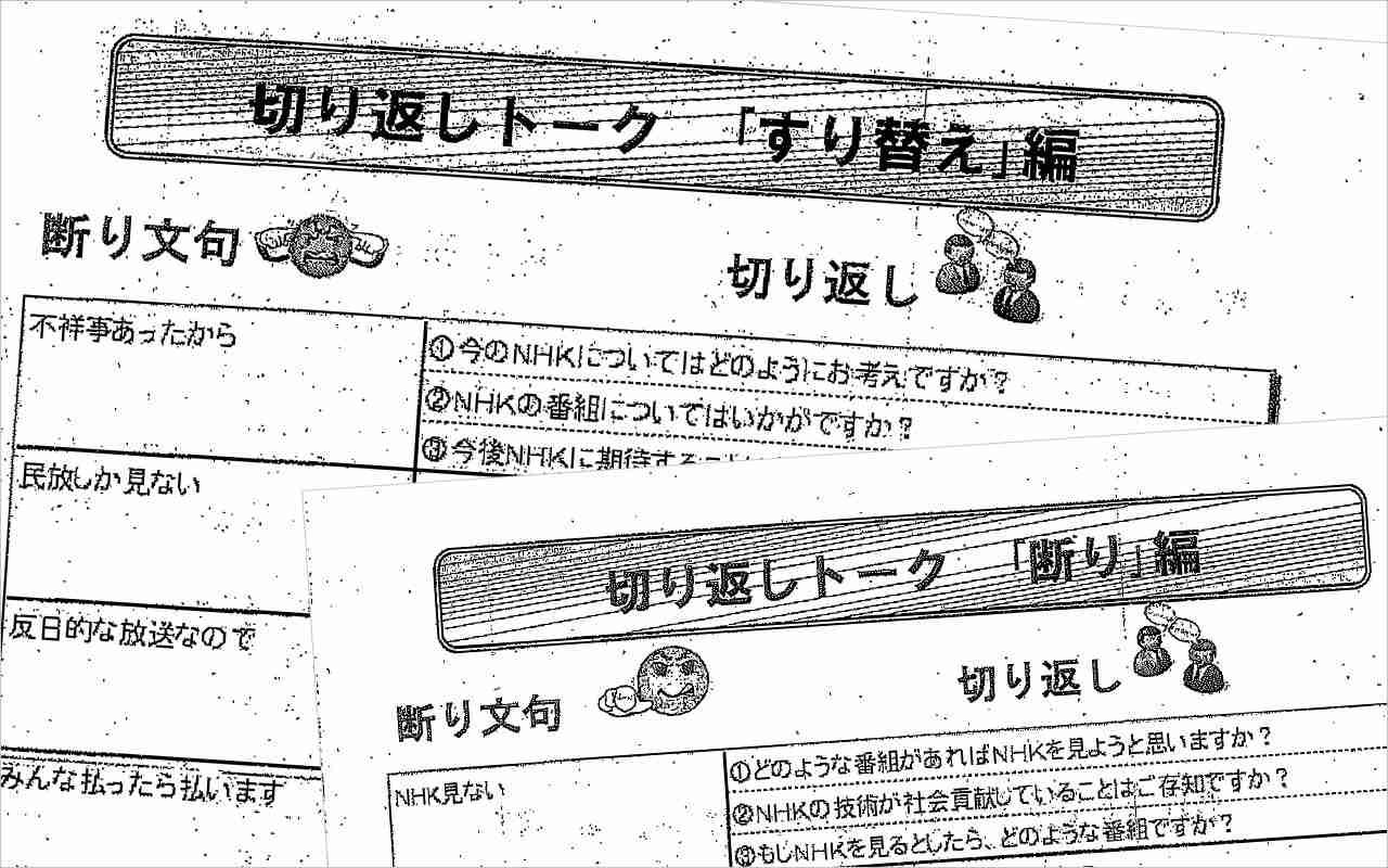 NHK受信料「強欲徴収マニュアル」を入手   文春オンライン