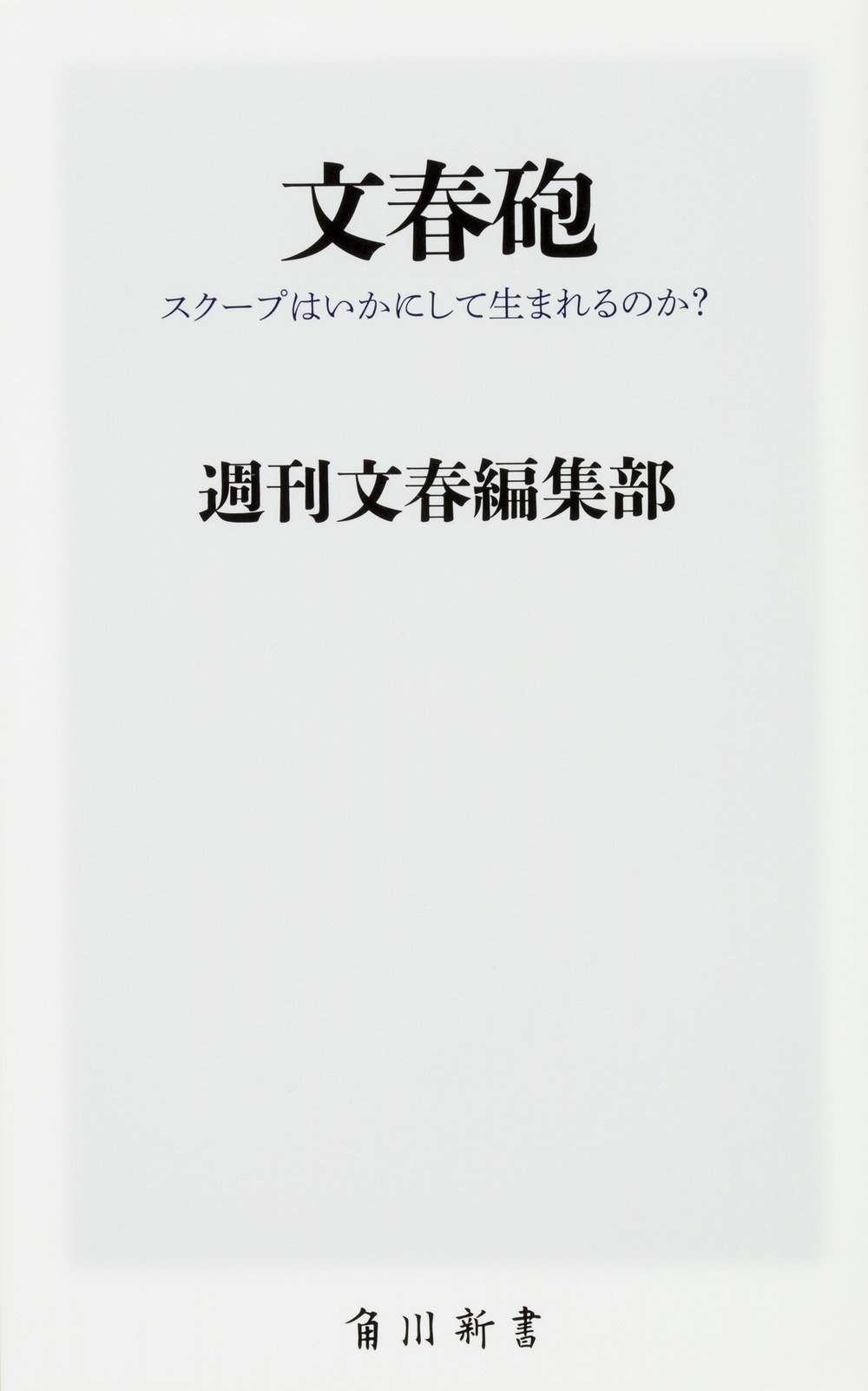 雑誌ジャーナリズム大賞「ベッキー禁断愛」はいかにして生まれたのか? #1 (文春オンライン) - Yahoo!ニュース