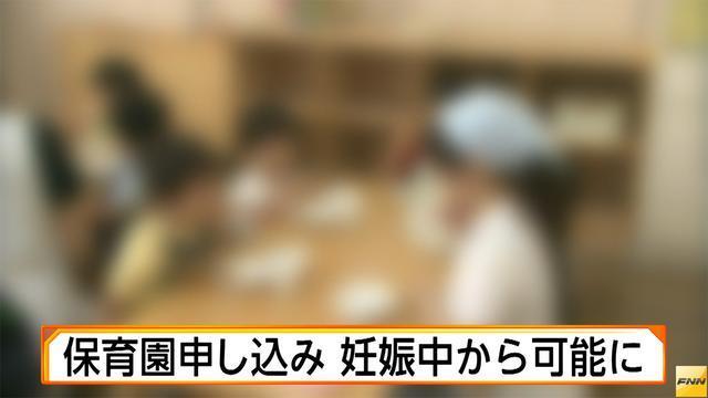 保育園申し込み 妊娠中から可能に(フジテレビ系(FNN)) - Yahoo!ニュース