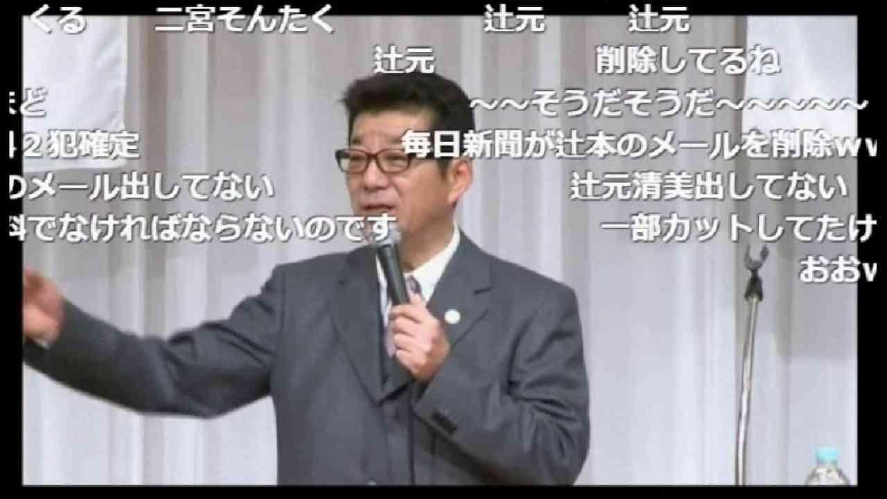 松井一郎が辻元清美メールとメディアの忖度を大暴露!!【森友学園問題】 - YouTube