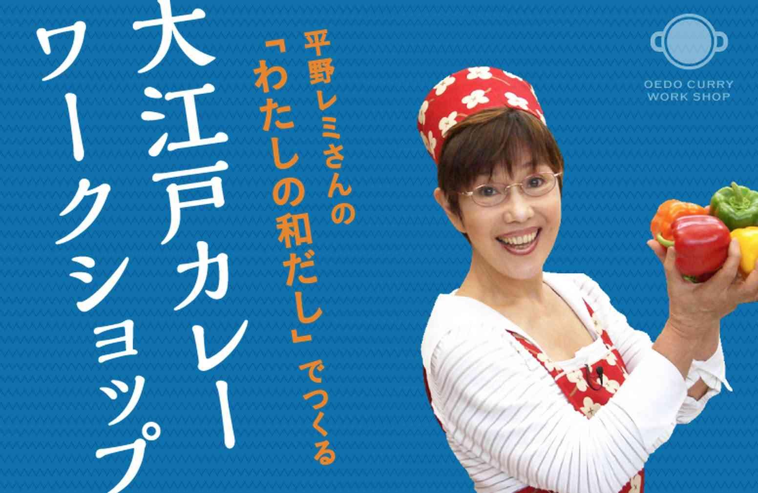 平野レミさんの「わたしの和だし」でつくる大江戸カレーワークショップ - YouTube