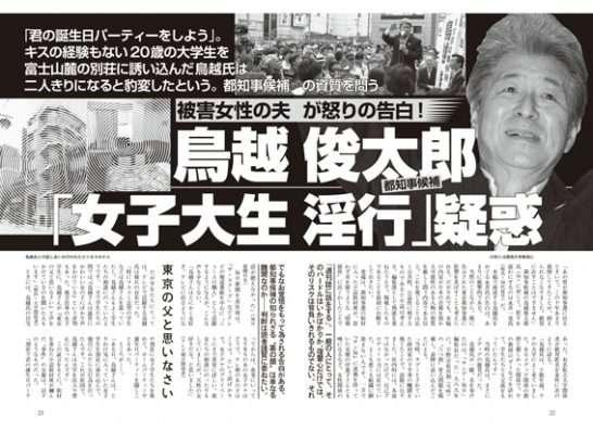 週刊文春編集長らを不起訴 鳥越俊太郎氏の女性問題報道 東京地検特捜部