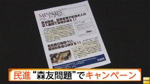【民進党】森友問題で昭恵夫人の証人喚問を訴えるビラを作成。全国キャンペーンを開催へ | 保守速報