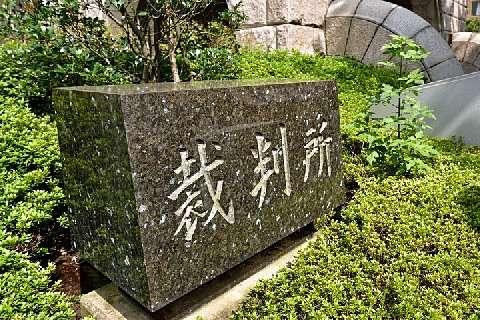 <うつ病退職>元社員を提訴した会社に110万円支払い命令