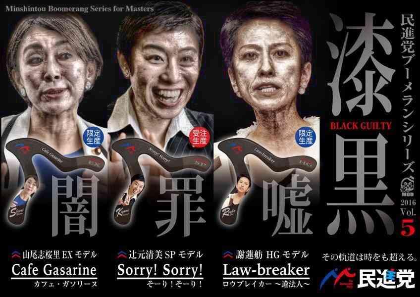 民進党・小川敏夫参院会長 「森友学園問題、安倍晋三総理が辞めるまで追及する」