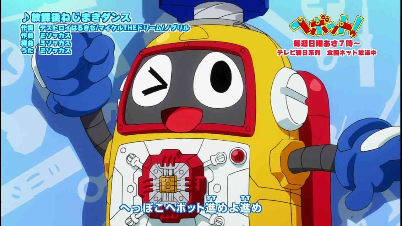 『ヘボット!』オープニングテーマ♪「放課後ねじまきダンス」ミソッカス - YouTube