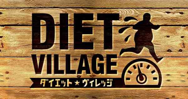 DIET VILLAGE/ダイエット・ヴィレッジ|日本テレビ