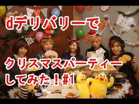 【dデリバリー】人気大食いタレントのクリスマスパーティーに密着♪ #1 - YouTube