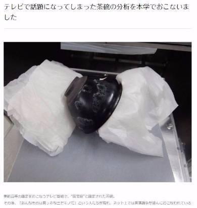 「テレビで話題になってしまった茶碗」奈良大が分析 「実物を見ず真贋云々に疑問」 (ITmedia NEWS) - Yahoo!ニュース