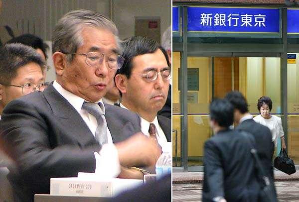 血税1400億円がパー 「新銀行東京」大失敗にも減らず口 | 日刊ゲンダイDIGITAL