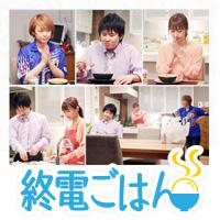 終電ごはん|レシピ|テレビ東京
