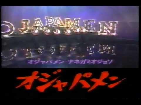 ★オジャパメン☆ - YouTube