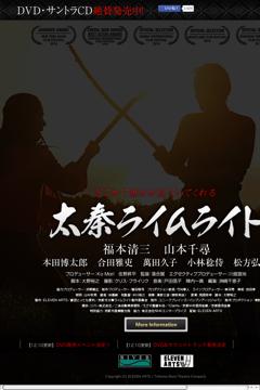 映画【太秦ライムライト】 オフィシャルサイト 福本清三×山本千尋 劇場公開中