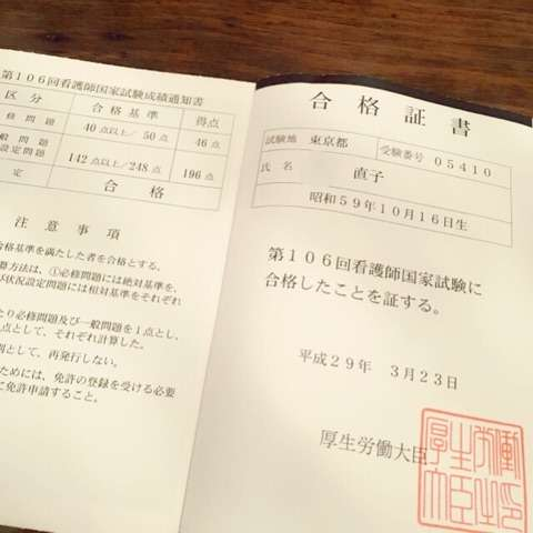 モデル徳澤直子、看護師国家試験に合格 今後について語る