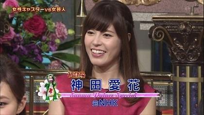 バナナマン・日村勇紀と元NHK・神田愛花アナに破局説 -もうすぐ交際発覚から2年