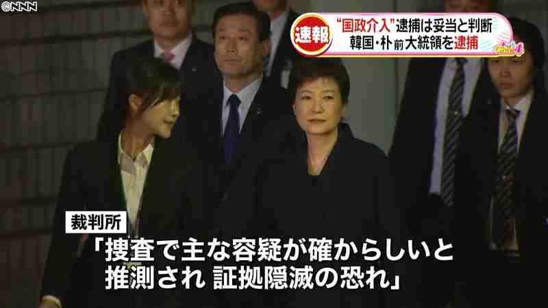 朴槿恵前大統領を逮捕「証拠隠滅の恐れ」|日テレNEWS24