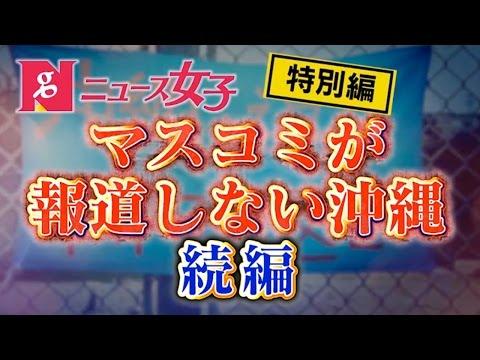 3/13(月)【ニュース女子〜沖縄取材第2弾〜】#101 - YouTube