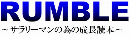 2016年12月23日 | RUMBLE ~男の成長読本~